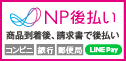 NP後払い(コンビニ・銀行・郵便局・LINE PAY等)