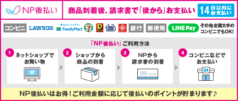 NP後払い決済(コンビニ・郵便局・銀行・LINE PAY等)