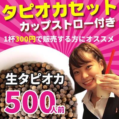 【タピオカセット500人前】乾燥タピオカ...