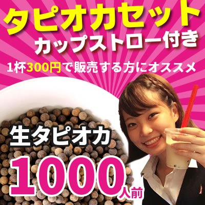 【タピオカセット1000人前】乾燥タピオ...