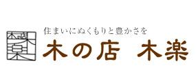 一枚板・無垢テーブル、デスク、座卓、カウンターを選ぶなら埼玉県八潮市「木の店木楽」