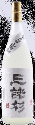 三諸杉 純米大吟醸 山田錦 無濾過生原酒 1.8L