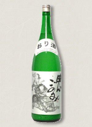 鬼ごのみ 原酒 おり酒 1.8L