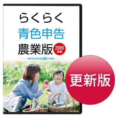 2019年版 らくらく青色申告 農業版  (更新版)