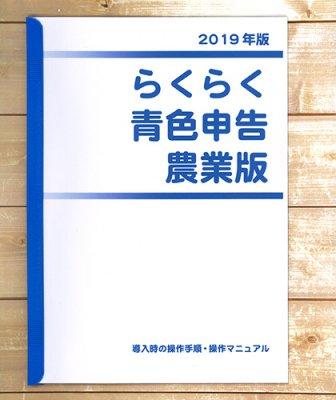 2019年版 らくらく青色申告 農業版 操作説明書