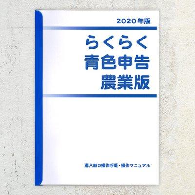 2020年版 らくらく青色申告 農業版 操作説明書