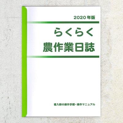 2020年版 らくらく農作業日誌 操作説明書