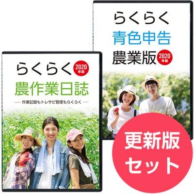 2020年版 更新版ご優待セット(青申+日誌)