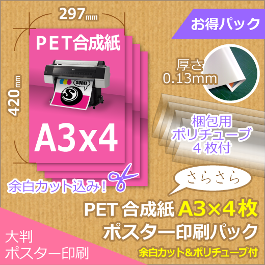 PET合成紙(マット)A3×4枚パック (297x420mm以下)<img class='new_mark_img2' src='https://img.shop-pro.jp/img/new/icons16.gif' style='border:none;display:inline;margin:0px;padding:0px;width:auto;' />
