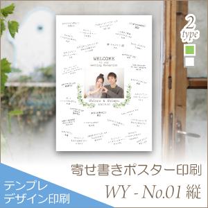 寄せ書きポスターNo.01縦