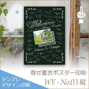 寄せ書きポスターNo.03縦