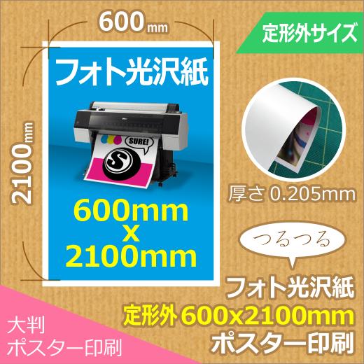 光沢紙 変型600×2100mmポスター印刷