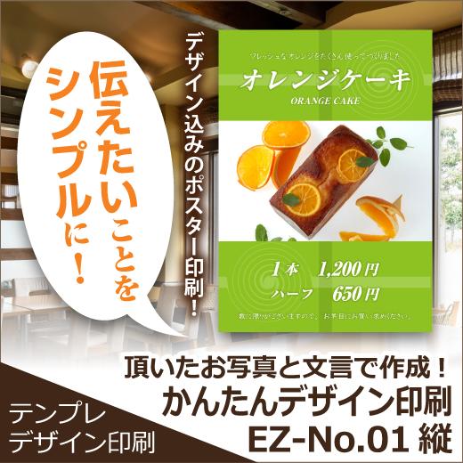 かんたんデザイン印刷No.01