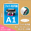 光沢紙A1ポスター印刷 (594x841mm)