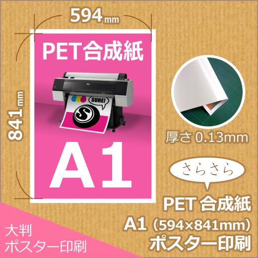 PET合成紙(マット)A1ポスター印刷 (594x841mm)