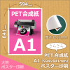 PET合成紙(マット)A1ポスター印刷 (594x841mm)<img class='new_mark_img2' src='https://img.shop-pro.jp/img/new/icons16.gif' style='border:none;display:inline;margin:0px;padding:0px;width:auto;' />