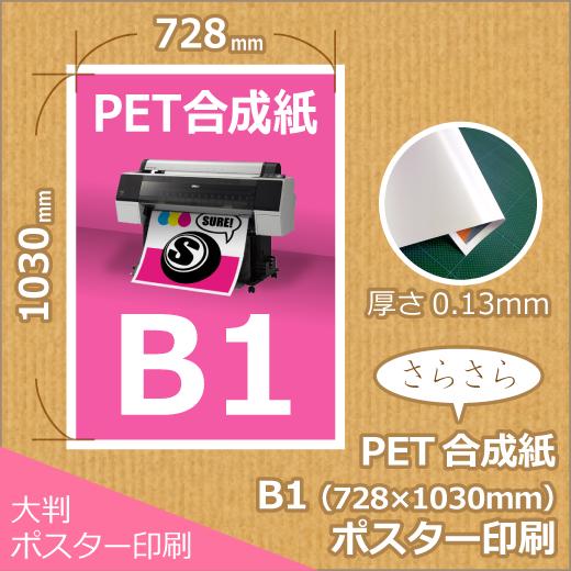 PET合成紙(マット)B1ポスター印刷 (728x1030mm)