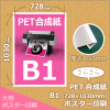 PET合成紙(マット)B1ポスター印刷 (728x1030mm)<img class='new_mark_img2' src='https://img.shop-pro.jp/img/new/icons16.gif' style='border:none;display:inline;margin:0px;padding:0px;width:auto;' />
