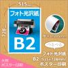 光沢紙B2ポスター印刷 (515x728mm)