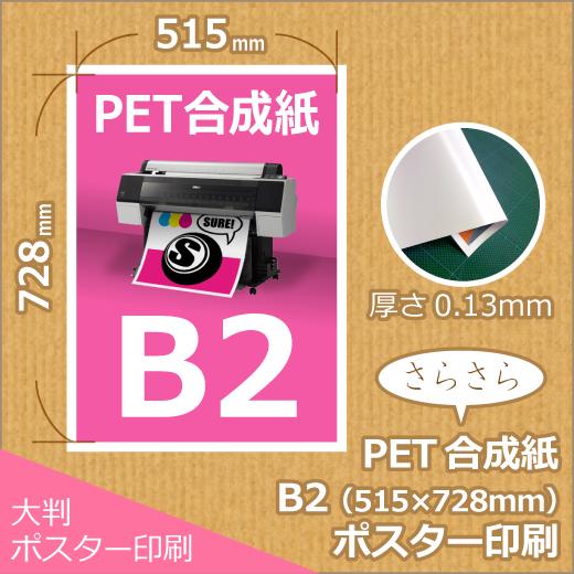 PET合成紙(マット)B2ポスター印刷 (515x728mm)