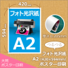 光沢紙A2ポスター印刷 (420x594mm)