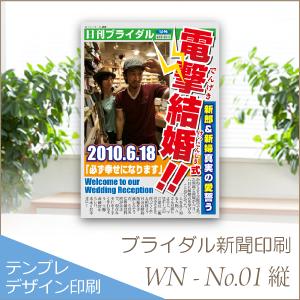 ウェルカムボード印刷 ブライダル新聞No.01縦