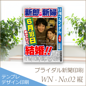 ウェルカムボード印刷 ブライダル新聞No.02縦