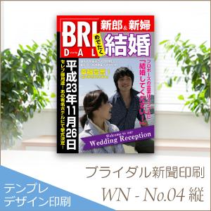 ウェルカムボード印刷 ブライダル新聞No.04縦