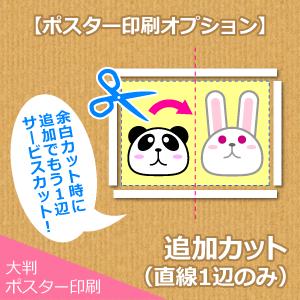 【ポスター印刷オプション】追加カット(1辺のみ)
