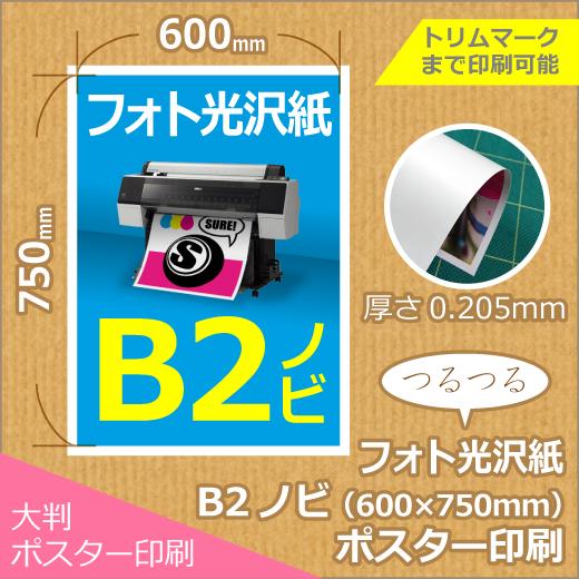 光沢紙B2ノビポスター印刷 (600x750mm)