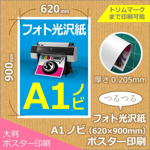 光沢紙A1ノビポスター印刷 (620x900mm)