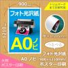 光沢紙A0ノビポスター印刷 (900x1210mm)