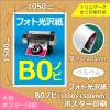 光沢紙B0ノビポスター印刷 (1050x1500mm)