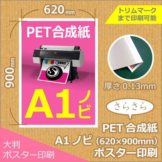 PET合成紙(マット)A1ノビポスター印刷 (620x900mm)<img class='new_mark_img2' src='https://img.shop-pro.jp/img/new/icons16.gif' style='border:none;display:inline;margin:0px;padding:0px;width:auto;' />