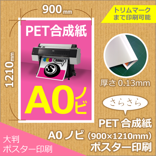 PET合成紙(マット)A0ノビポスター印刷 (900x1210mm)<img class='new_mark_img2' src='https://img.shop-pro.jp/img/new/icons16.gif' style='border:none;display:inline;margin:0px;padding:0px;width:auto;' />