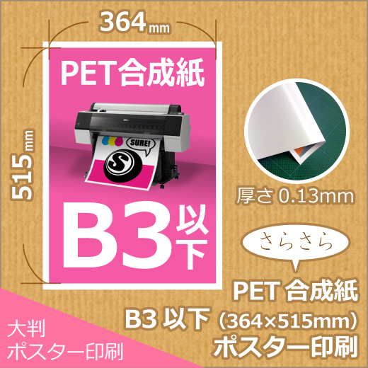 PET合成紙(マット)B3ポスター印刷 (364x515mm以下)<img class='new_mark_img2' src='https://img.shop-pro.jp/img/new/icons16.gif' style='border:none;display:inline;margin:0px;padding:0px;width:auto;' />