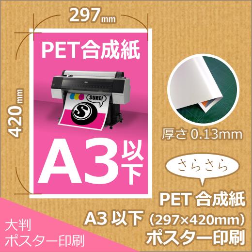 PET合成紙(マット)A3以下ポスター印刷 (297x420mm以下)