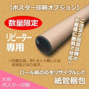 【リピーター専用オプション】紙管梱包(リサイクル)