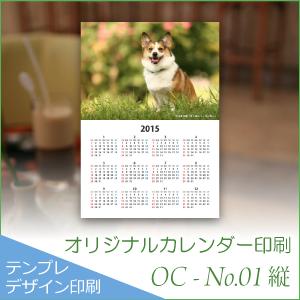 テンプレデザイン オリジナルカレンダー印刷No.01縦