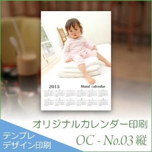 テンプレデザイン オリジナルカレンダー印刷No.03縦