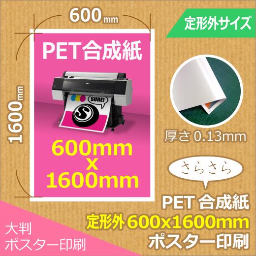 PET合成紙(マット)変型600×1600mmポスター印刷