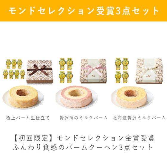 【送料無料】モンドセレクション受賞バームクーヘン3点セット