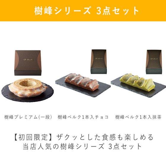 【送料無料】樹峰バームクーヘン3点セット