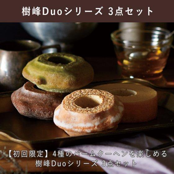 【送料無料】樹峰Duoバームクーヘン3点セット