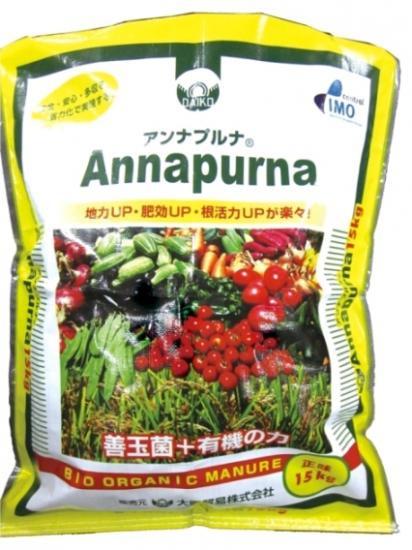 アンナプルナ 15kg  ※送料別途 ご注文数・配達地域により異なります。