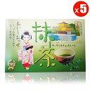 抹茶ア-モンドチョコ(お土産用5箱セット)