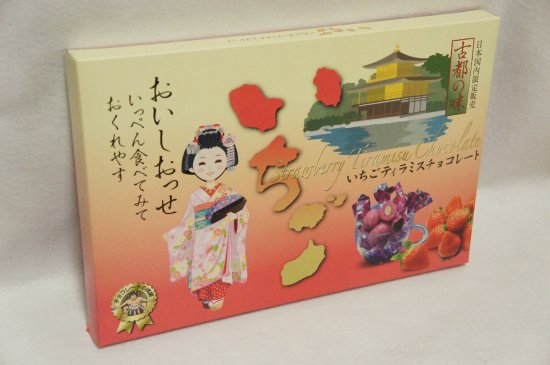 いちごア-モンドチョコ(お土産用5箱セット)