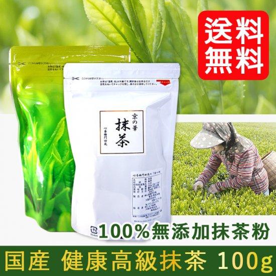 京の華 抹茶パウダー