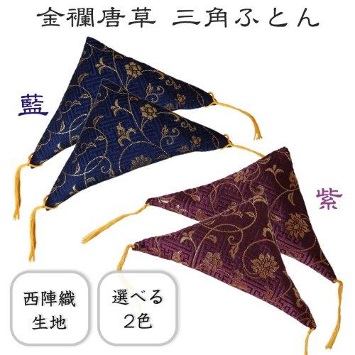 額受け用 三角ふとん(1組2個入)額ふとん 金襴 藍・紫