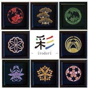 家紋刺繍 彩-irodori- 植物